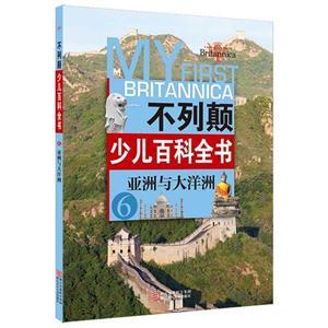 亚洲与大洋洲-不列颠少儿百科全书-6