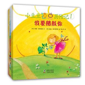 小豆豆迈克历险记系列-(全3册)