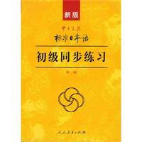 新版中日交流标准日本语初级同步练习-第二版-第二版-(含光盘三张