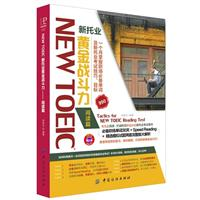 NEW TOEIC新托业黄金阅读篇