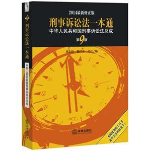 刑事诉讼法一本通-中华人民共和国刑事诉讼法总成-第9版-2014最新修正版