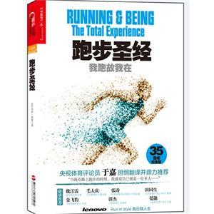 跑步圣经:我跑故我在:35周年纪念版