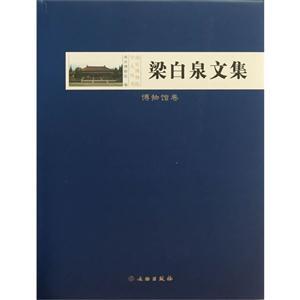 博物馆卷-梁白泉文集
