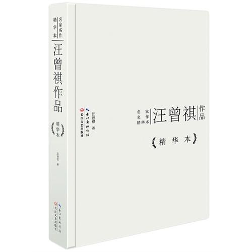 汪曾祺作品-精华本