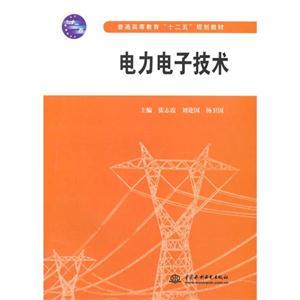 电力电子技术
