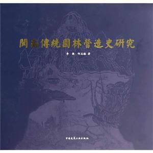 闽南传统园林营造史研究