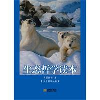 生态哲学读本