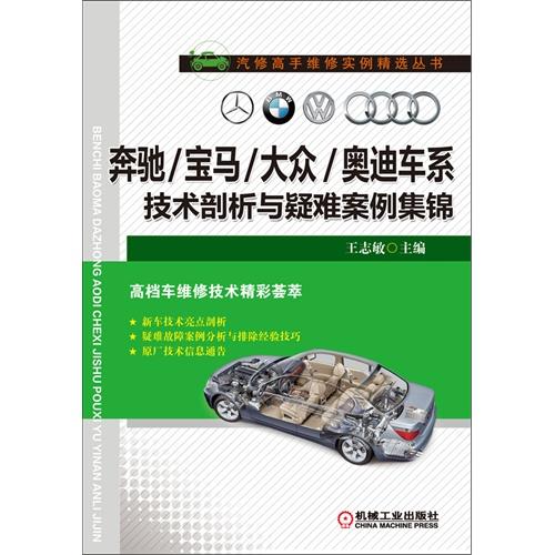 奔驰/宝马/大众/奥迪车系技术剖析与疑难案例集锦