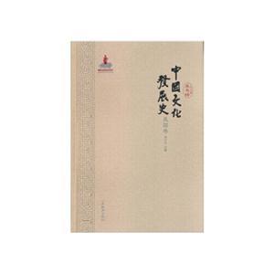 民国卷-中国文化发展史