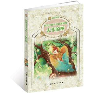 去年的树-世界经典文学名著博览-青少年版