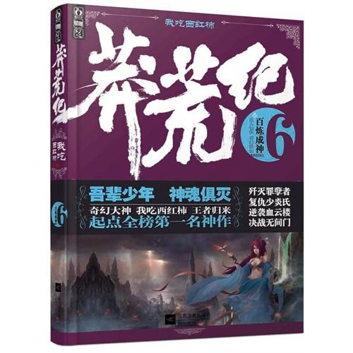 百炼成神-莽荒纪-6