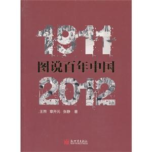 1911-2012:圖說百年中國