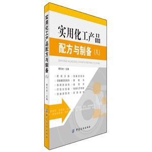 实用化工产品配方与制备-(八)