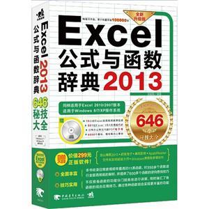 Excel2013公式与函数辞典(646秘技大全)