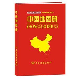 中國地圖冊
