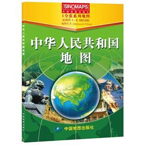 中华人民共和国地图-1全张系列地图-比例尺1:6000000