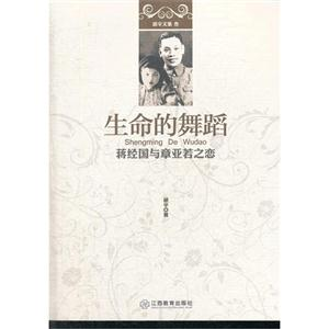 生命的舞蹈:蒋经国与章亚若之恋