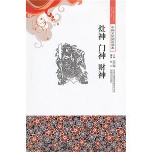 灶神·門神·財神-中國文化知識讀本