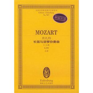 莫扎特长笛与竖琴协奏曲C大调K299