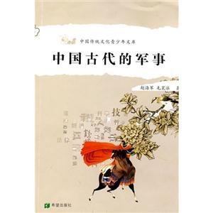 中国传统文化青少年文库  中国古代的军事