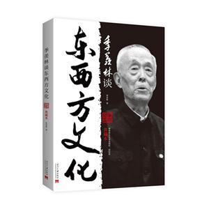 季羡林谈东西方文化-典藏本
