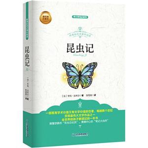 昆蟲記-中小學生必讀書-最權威珍藏本