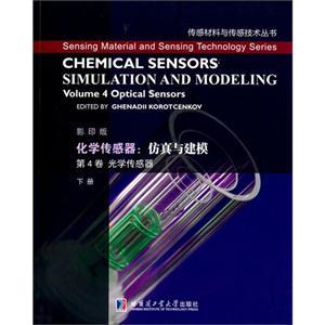 第4卷 光学传感器 下册-化学传感器:仿真与建模-影印版