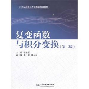 复变函数与积分变换(第二版)