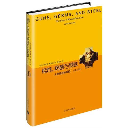 枪炮、病菌与钢铁-人类社会的命运(修订版)