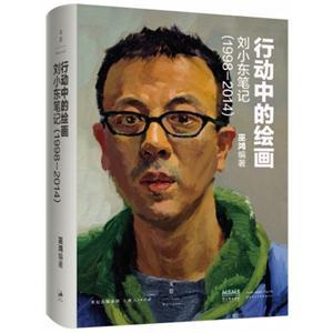 1998-2014-行動中的繪畫-劉小東筆記