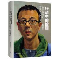 1998-2014-行动中的绘画-刘小东笔记