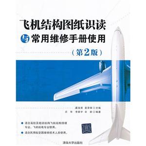 飞机结构图纸识读与常用维修手册使用-(第2版)