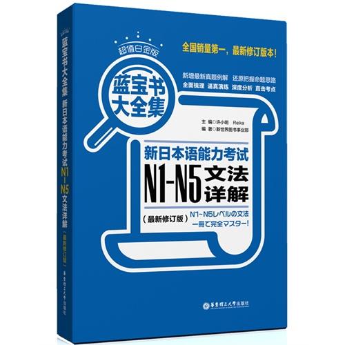 新日本语能力考试N1-N5文法详解-蓝宝书大全集-(最新修订版)-超值白金版