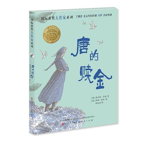 国际获奖大作家系列:唐的赎金