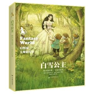 白雪公主-幻想国大师彩绘本
