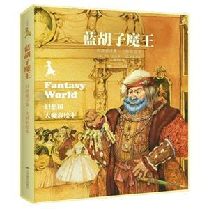 蓝胡子魔王-幻想国大师彩绘本