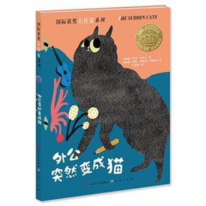 国际获奖大作家系列:外公突然变成猫