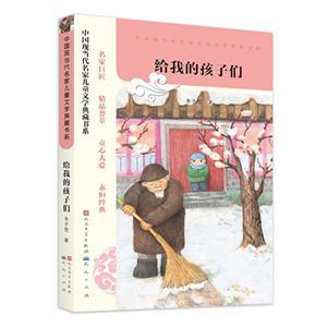 中国现当代名家儿童文学典藏书系:给我的孩子们