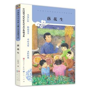 中国现当代名家儿童文学典藏书系:落花生