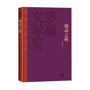 骚动之秋-茅盾文学奖获奖作品全集