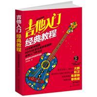吉他入门经典教程:超炫图解版