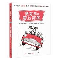 国际获奖大作家系列:迪克西的爱心赛车