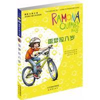 国际大奖小说:雷梦拉八岁   (纽伯瑞儿童文学奖银奖)