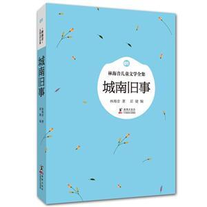 城南旧事-林海音儿童文学全集-01