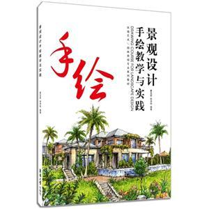 《景观设计手绘教学与实践》(夏克梁,徐卓恒编著)