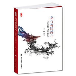 龙与鹰的博斗-美国华人法律史