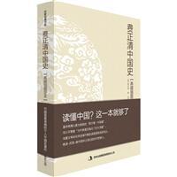 费正清中国史/原名《中国:传统与变迁》