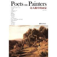 诗人眼中的画家
