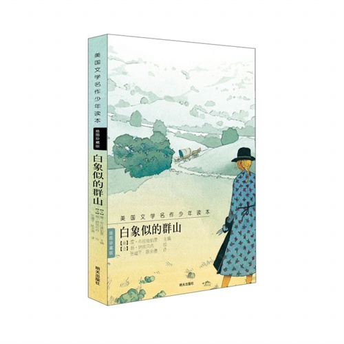 白象似的群山-美国文学名作少年读本