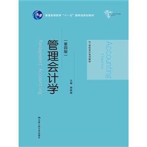 管理会计学-(第四版)
